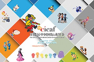CICAF2-front(1)